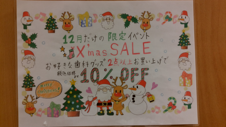 ☆★X'mas SALE★☆